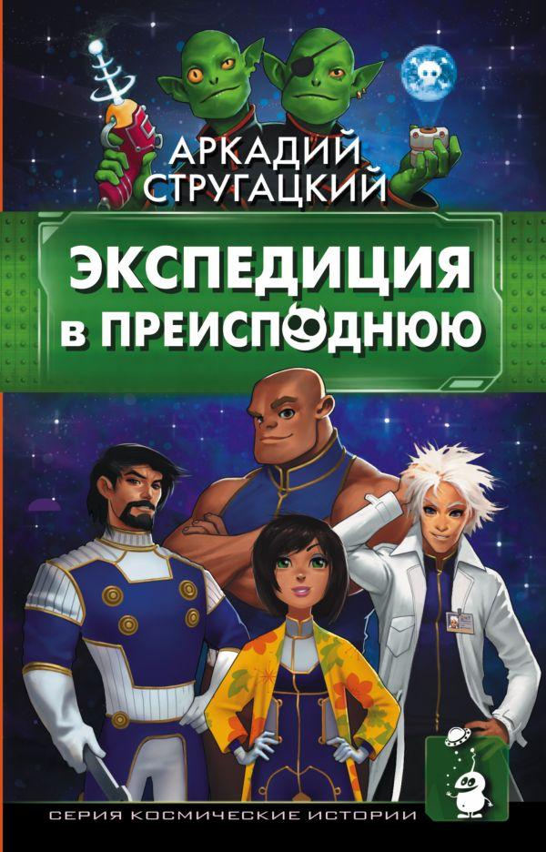 Экспедиция в преисподнюю Стругацкий А.Н., Стругацкий Б.Н.
