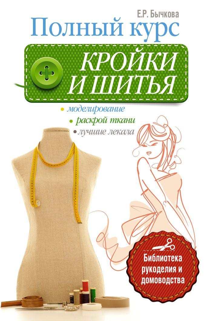 Бычкова Е.Р. - Полный курс кройки и шитья обложка книги