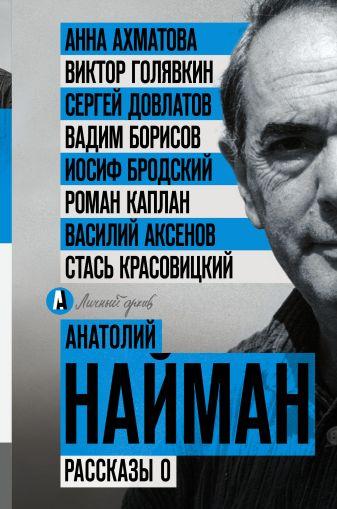 Найман А.Г. Ахматова А. Бродский И. Довлатов С. - Рассказы о обложка книги