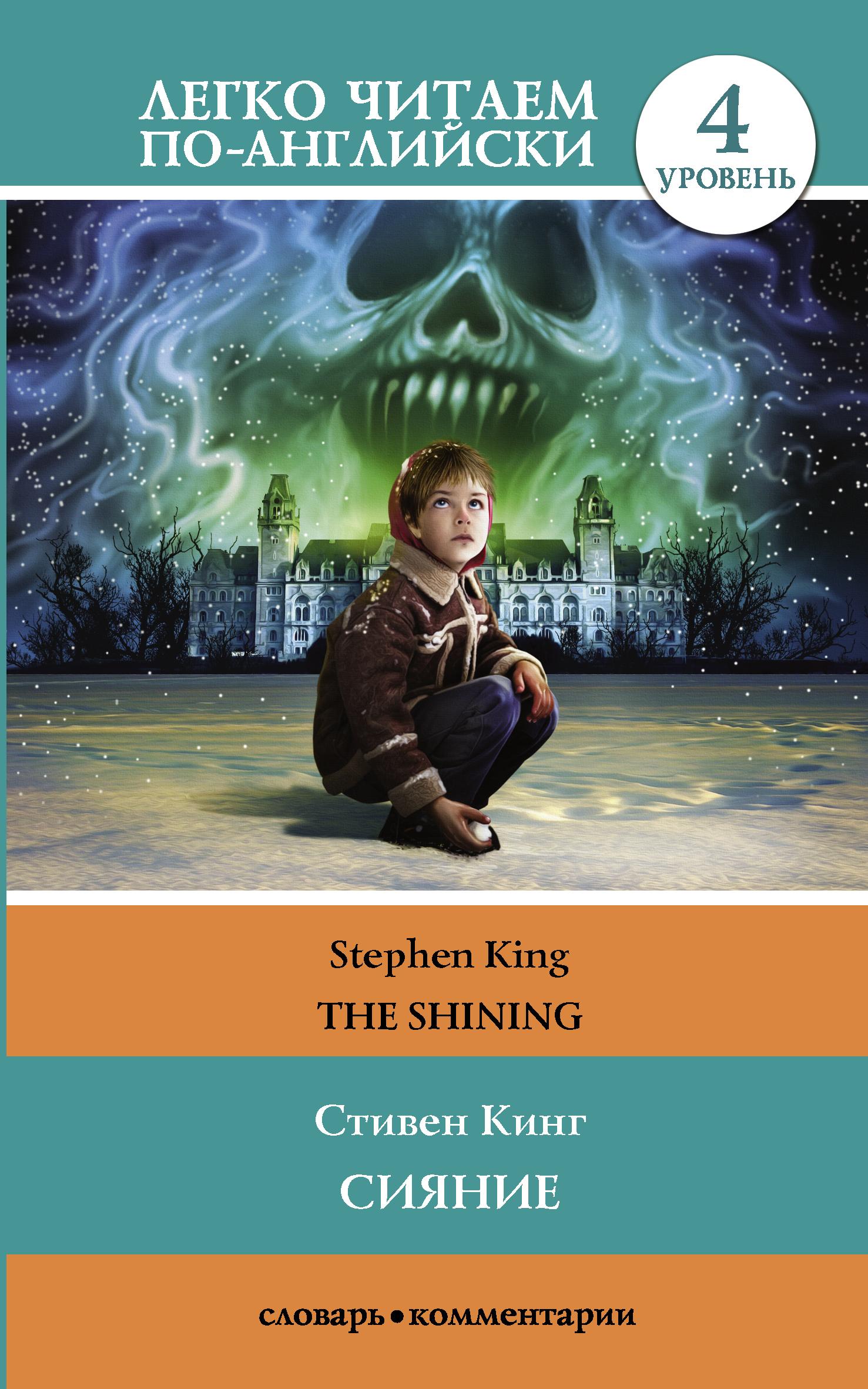 Стивен Кинг Сияние = The Shining