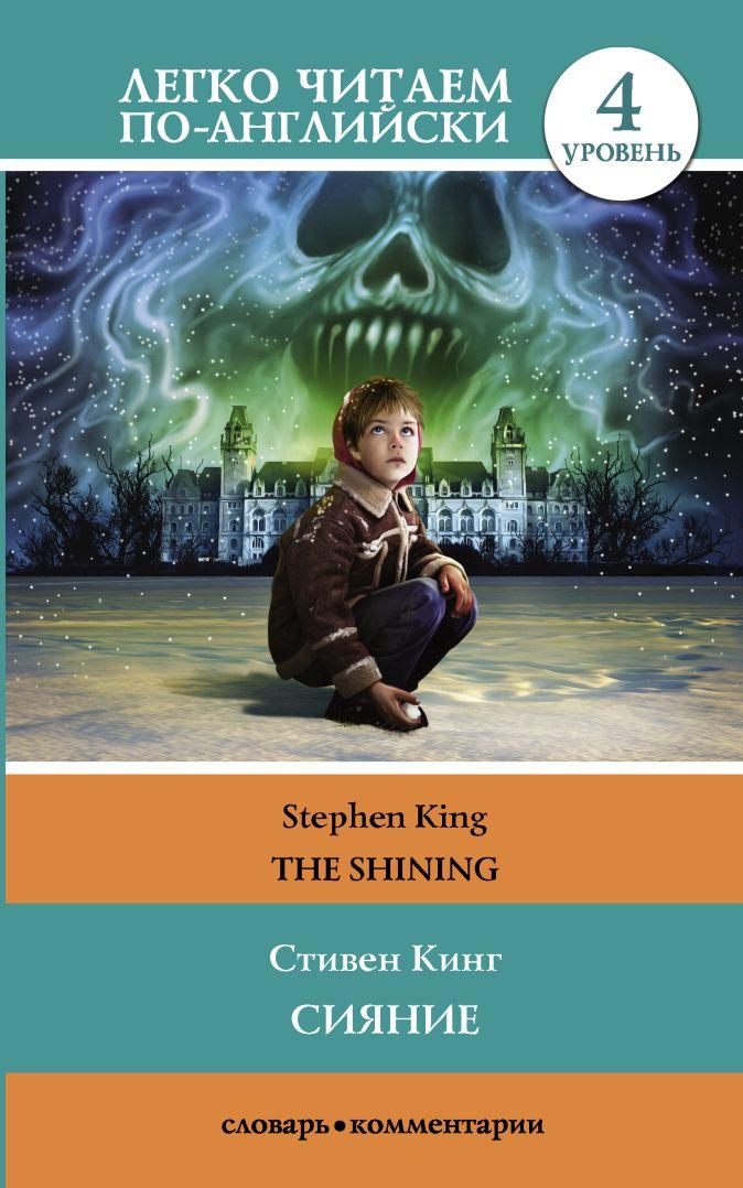 Стивен Кинг - Сияние = The Shining обложка книги