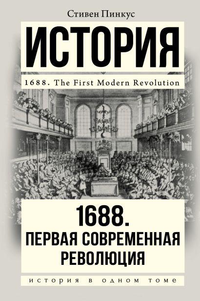 1688 г. Первая современная революция - фото 1