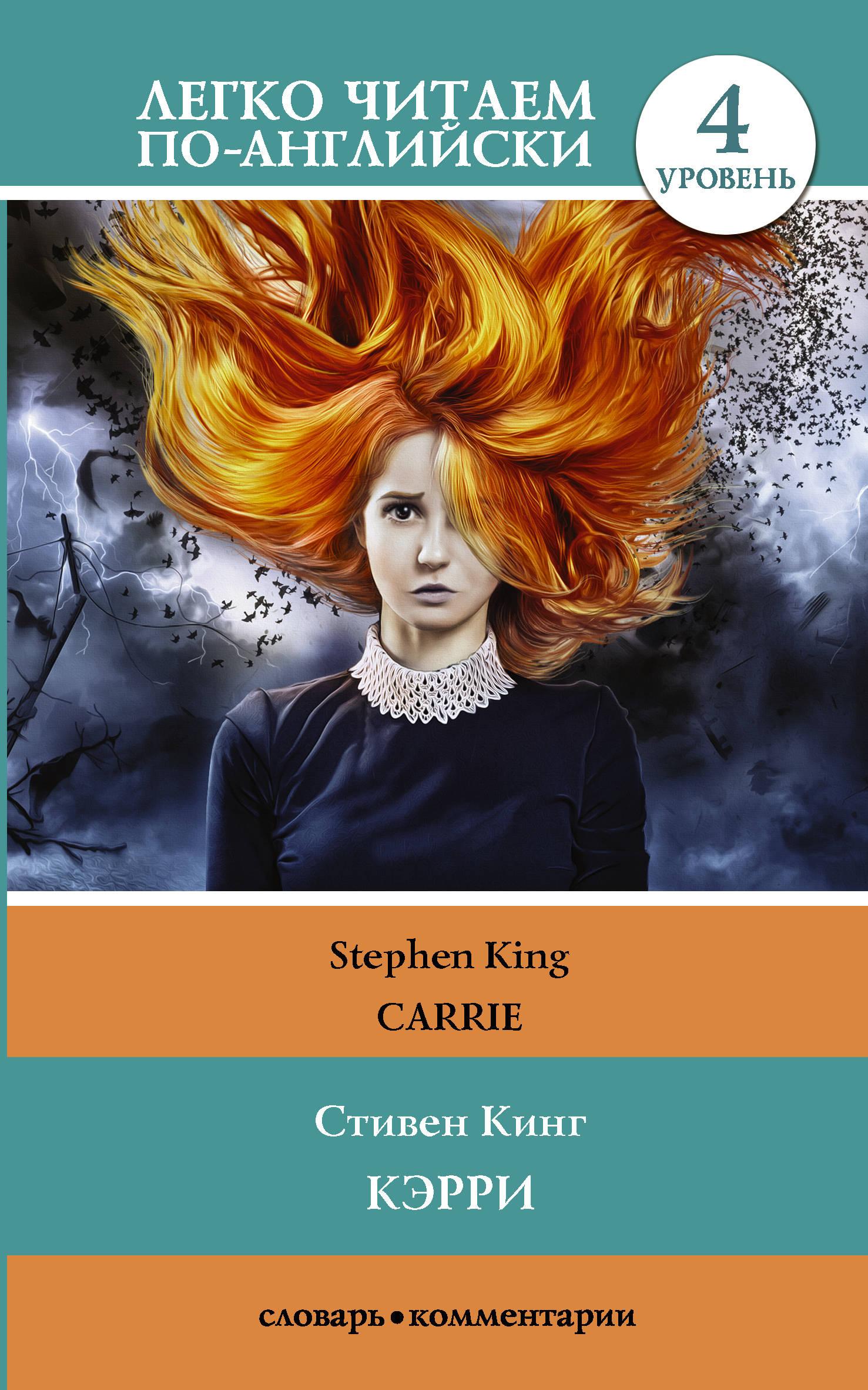 Стивен Кинг Кэрри = Carrie