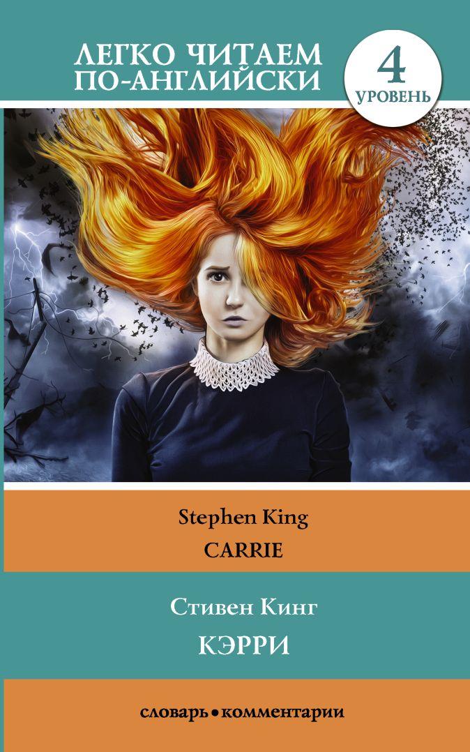 Стивен Кинг - Кэрри = Carrie обложка книги