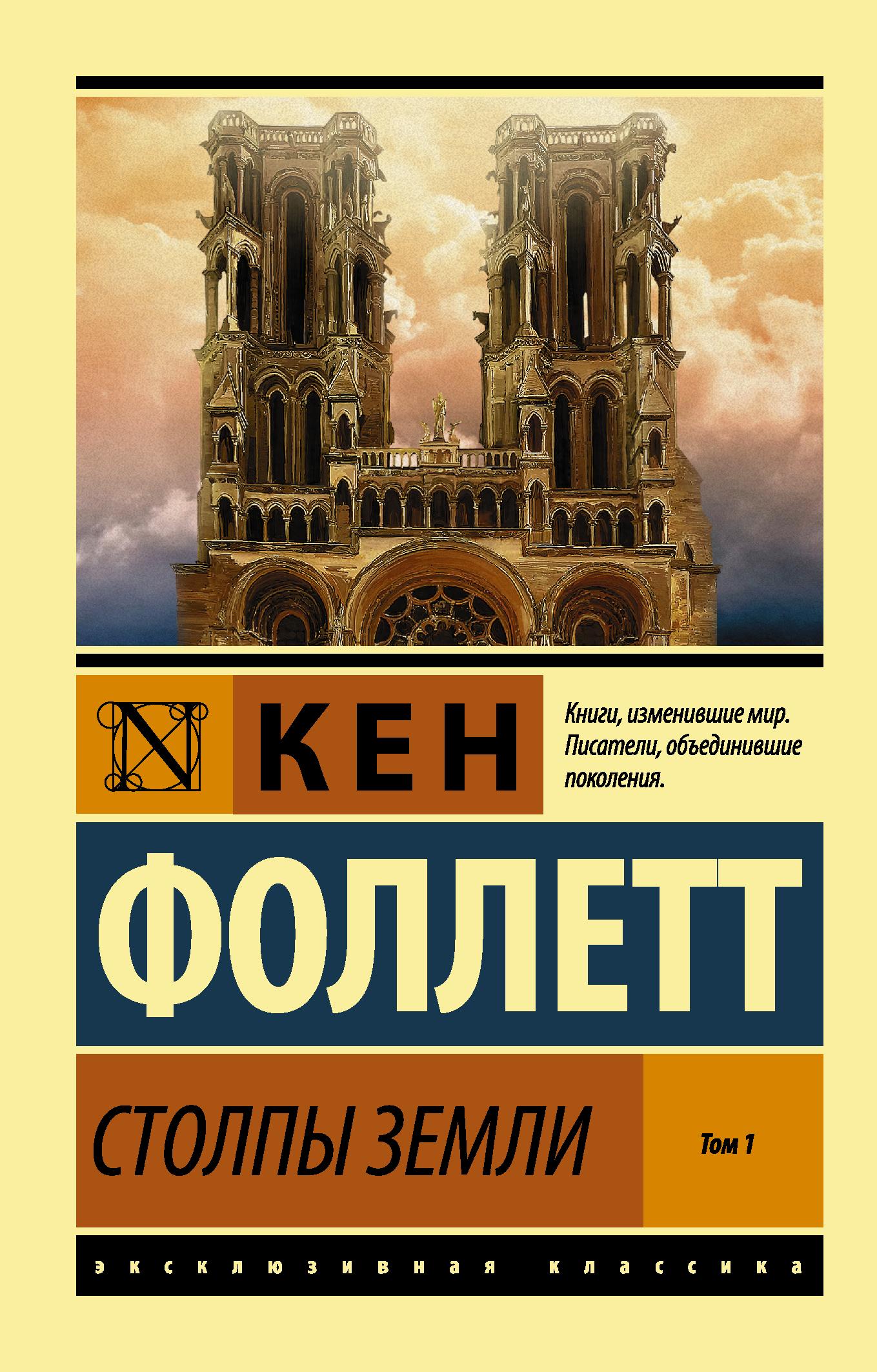 Кен Фоллетт Столпы Земли [В 2 т.] Том 1 фоллетт кен столпы земли [в 2 т ] том 2