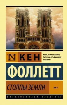 Столпы Земли [В 2 т.] Том 1
