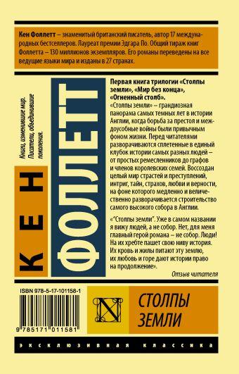 Столпы Земли [В 2 т.] Том 1 Кен Фоллетт