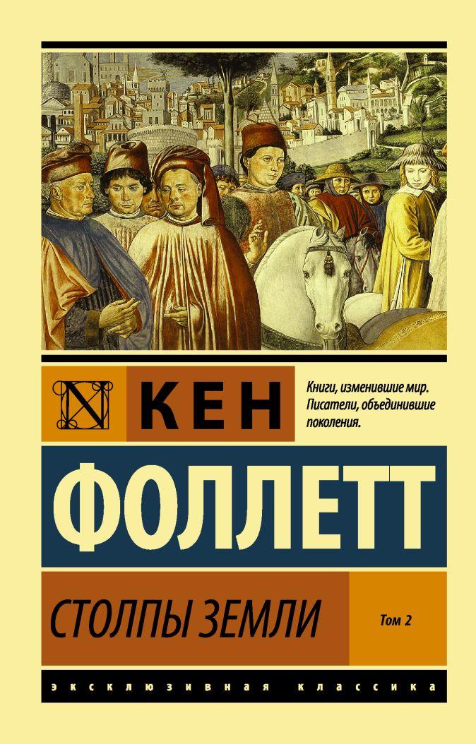 Кен Фоллетт - Столпы Земли Том 2 обложка книги