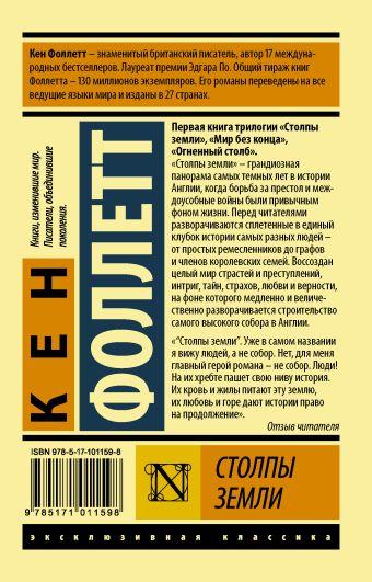 Столпы Земли [В 2 т.] Том 2 Кен Фоллетт