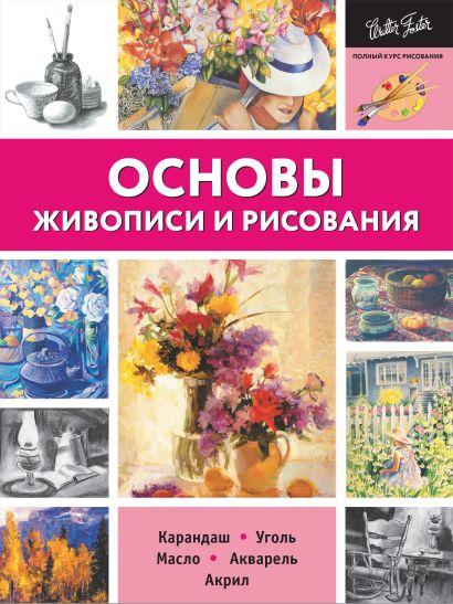 Основы живописи и рисования - фото 1