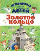 Марцев П.А. - Путеводитель для детей. Золотое кольцо' обложка книги
