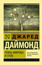 Даймонд Д. - Ружья, микробы и сталь: история человеческих сообществ' обложка книги