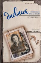 Улицкая Л.Е., Луговская Н.С. - Дневник советской школьницы. Преодоление' обложка книги