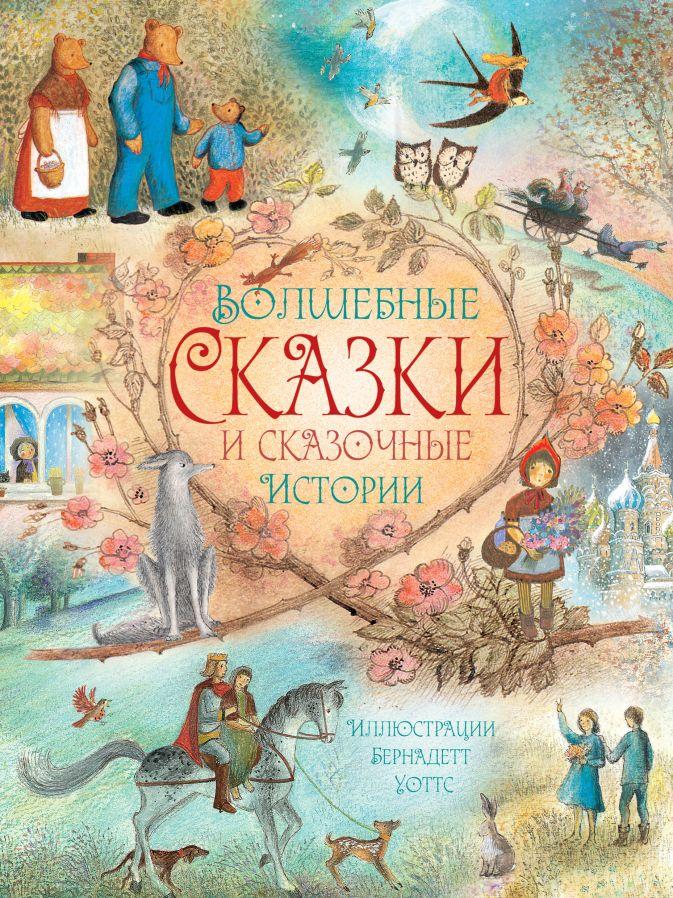 Братья Гримм, Х.К. Андерсен - Волшебные сказки и сказочные истории обложка книги