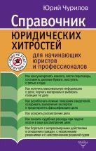 Юрий Чурилов - Справочник юридических хитростей для начинающих юристов и профессионалов' обложка книги
