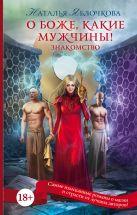 Наталья Яблочкова - О боже, какие мужчины! Знакомство' обложка книги