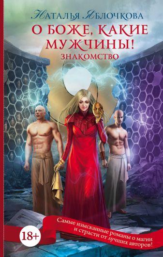 Наталья Яблочкова - О боже, какие мужчины! Знакомство обложка книги