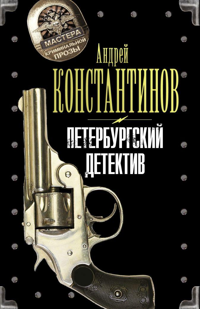 Петербургский детектив Константинов А.Д.
