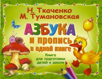 Азбука и пропись в одной книге Н. Ткаченко, М. Тумановская