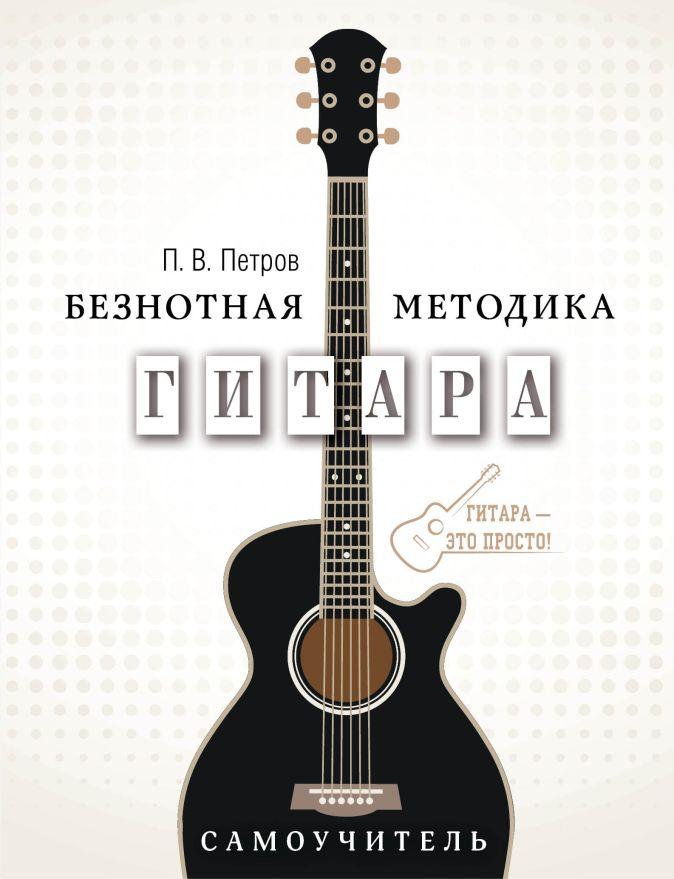 Петров П.В. - Гитара. Самоучитель. Безнотная методика обложка книги