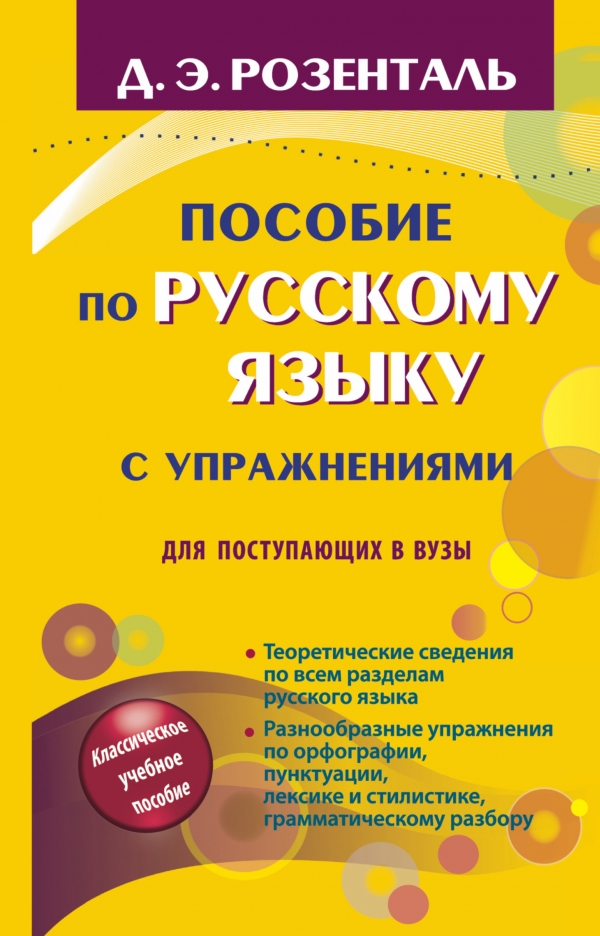 Розенталь Дитмар Эльяшевич Пособие по русскому языку с упражнениями для поступающих в вузы