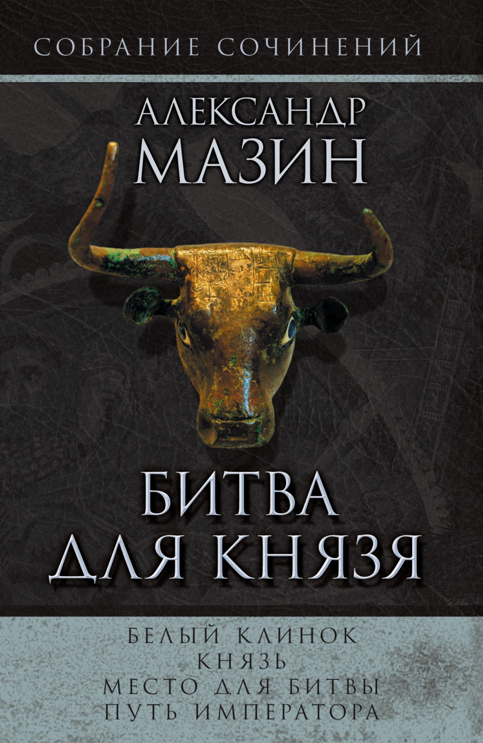Мазин А.В. Битва для князя мазин а битва для князя комплект из 4 книг