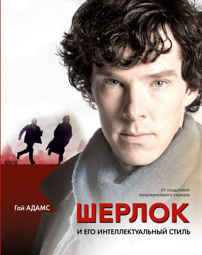 Гай Адамс - Шерлок и его интеллектуальный стиль обложка книги