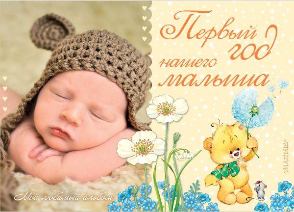 Фото - Карганова Е.Г., Александрова З. Н., Спендиарова Т. Первый год нашего малыша ДМ андерсон н женщина для чемпиона