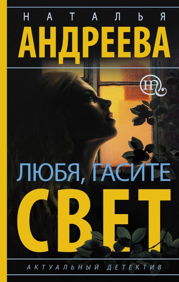 Картинки по запросу Актуальный детектив Наталья Андреева   Любя, гасите свет