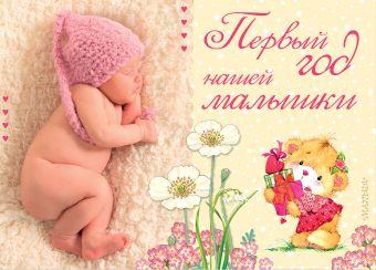 Первый год нашей малышки ДМ Пляцковский М.С., Александрова З.Н., Карганова Е.Г.