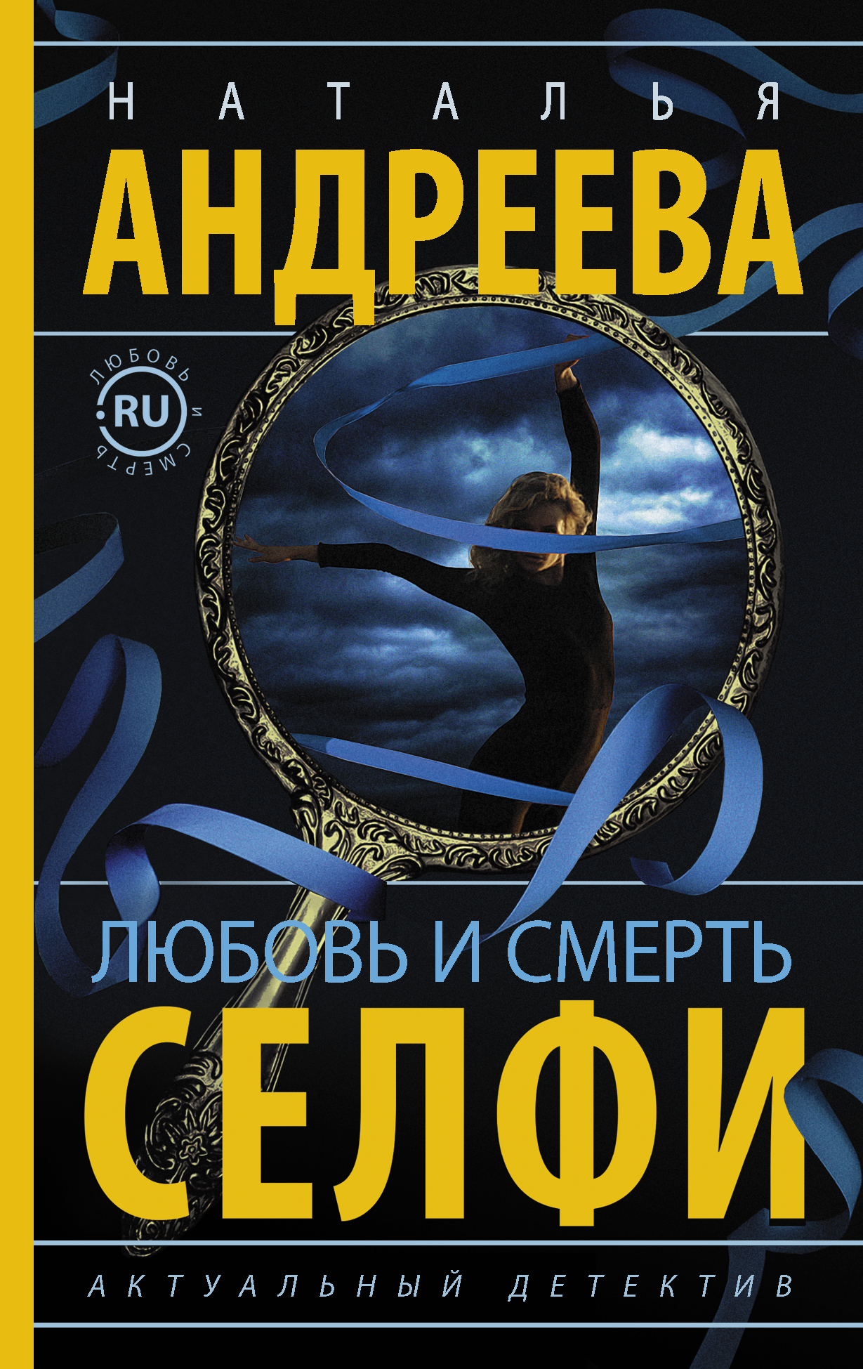 Наталья Андреева Любовь и смерть. Селфи наталья андреева любовь и смерть по вызову