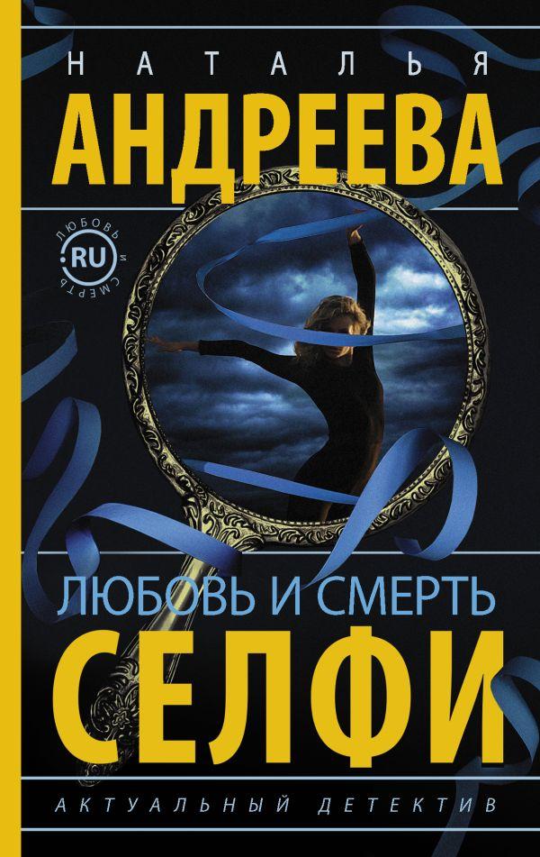 Любовь и смерть. Селфи Андреева Н.В.