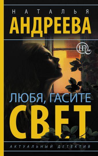 Любя, гасите свет Наталья Андреева