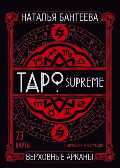 Таро supreme. Верховные арканы - фото 1