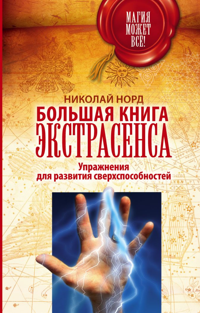 Большая книга экстрасенса. Упражнения для развития сверхспособностей Николай Норд