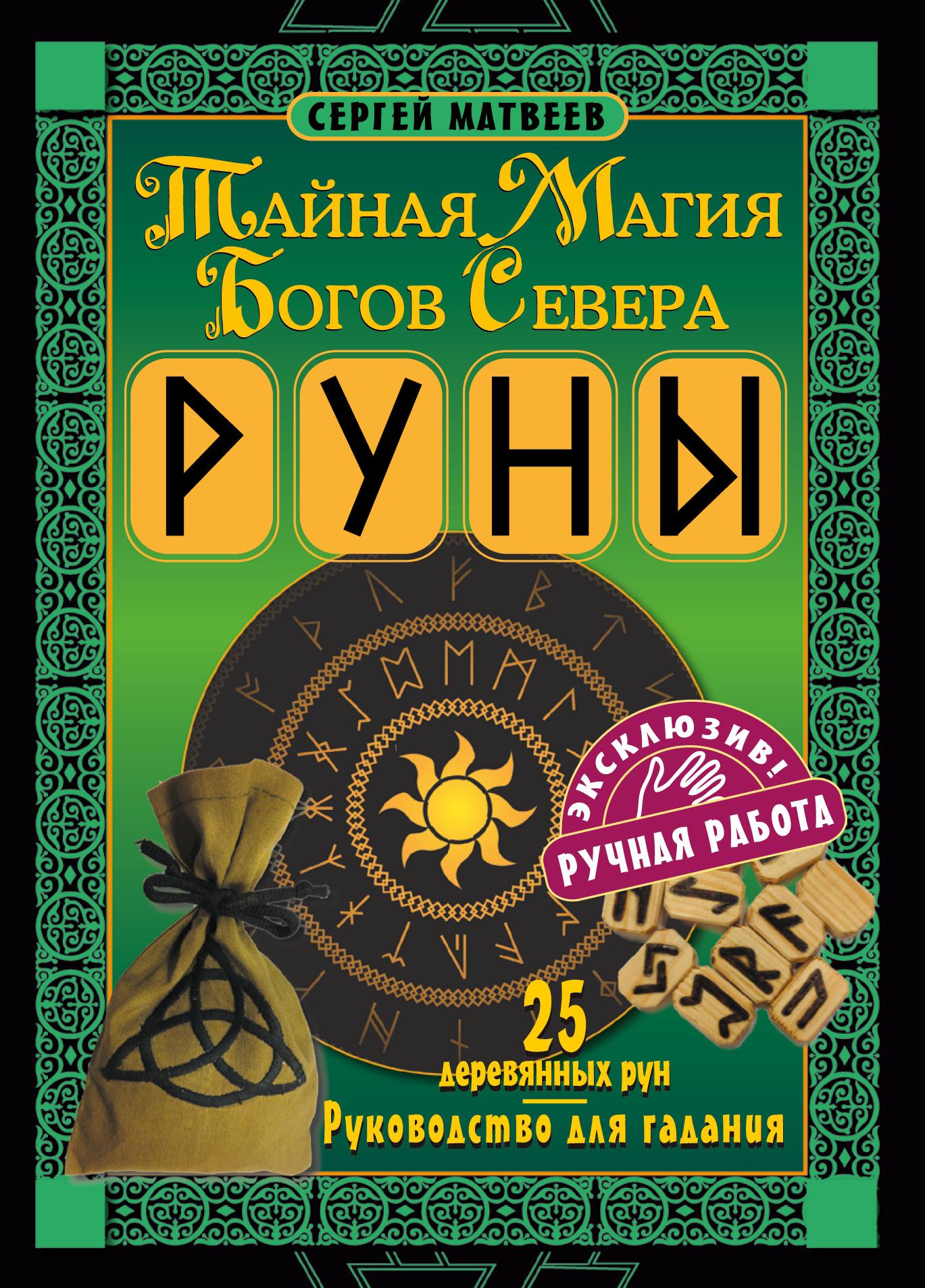 Сергей Матвеев Руны. Тайная магия богов Севера. 25 деревянных рун и руководство для гадания