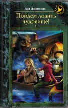 Ася Плошкина - Пойдем ловить чудовище!' обложка книги