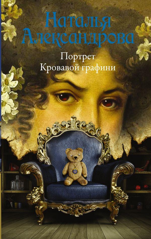 Портрет Кровавой графини Александрова Наталья
