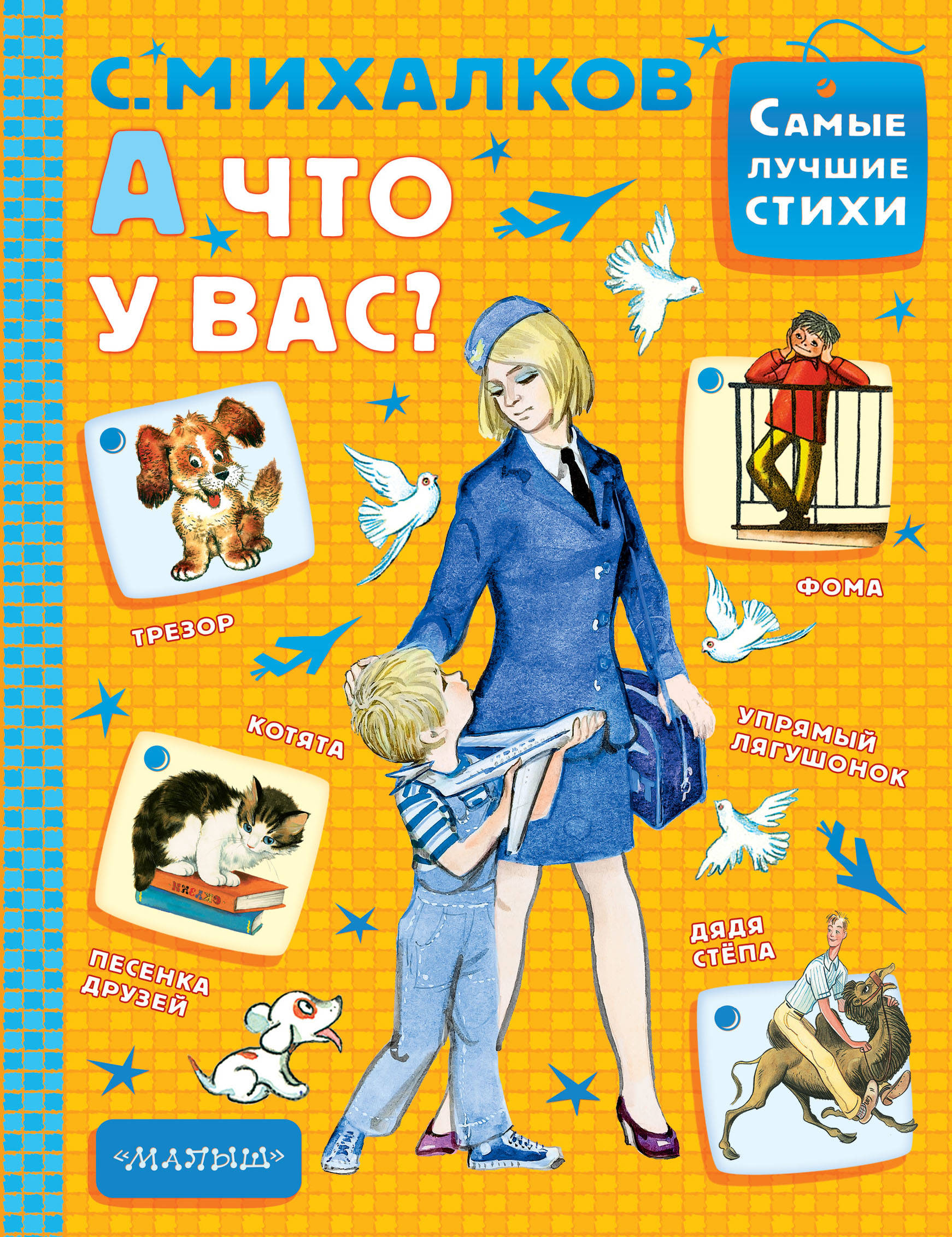 С. Михалков А что у вас? книжка а что у вас