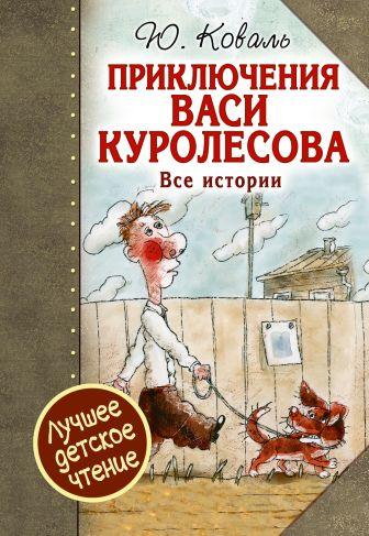 Ю. Коваль - Приключения Васи Куролесова. Все истории. обложка книги
