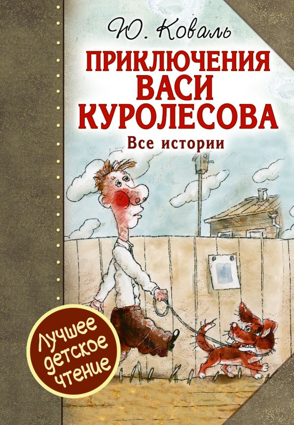 Приключения Васи Куролесова. Все истории. Коваль Ю.И.