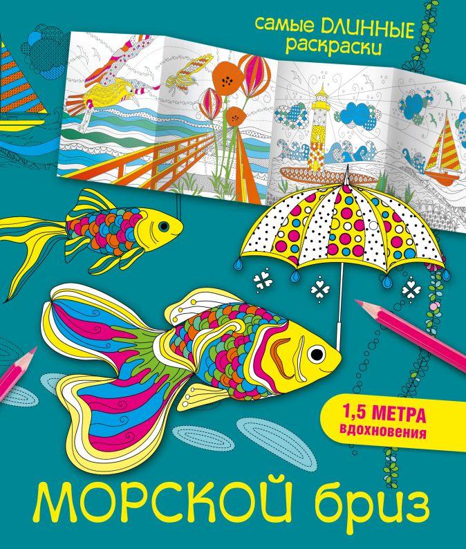Эндерс М. - Морской бриз обложка книги