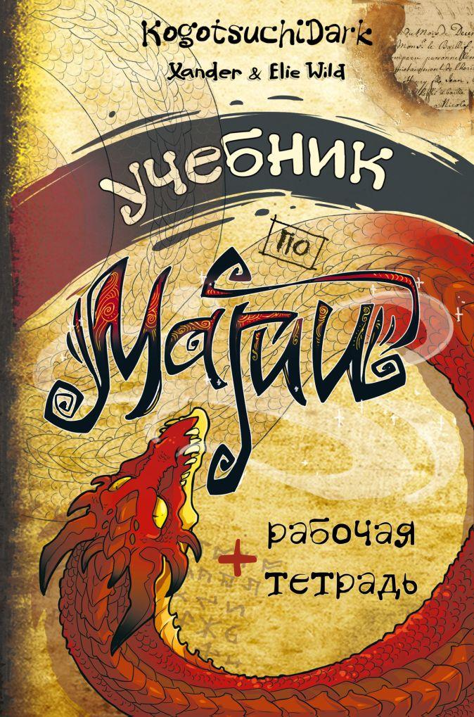 KogotsuchiDark, Xander & Elie Wild - Учебник по магии обложка книги