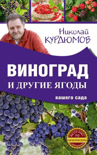 Виноград и другие ягоды вашего сада Курдюмов Н.И.