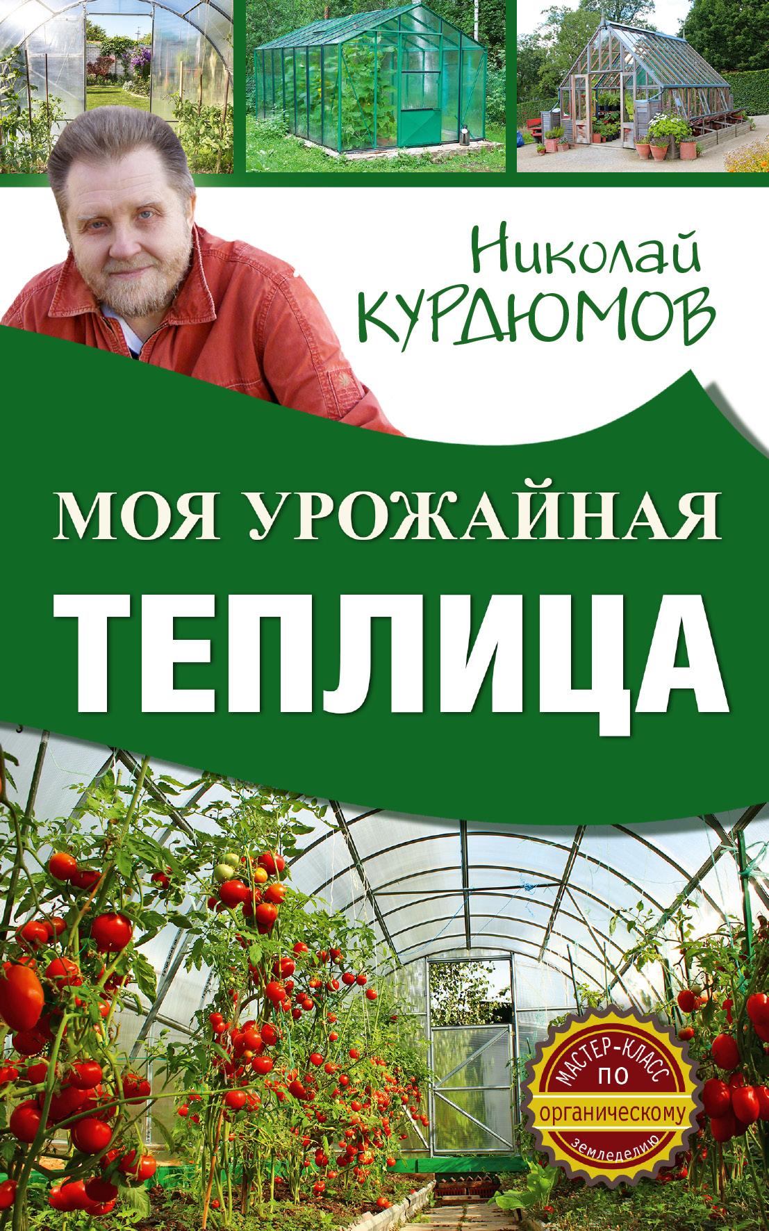 Курдюмов Н.И. Моя урожайная теплица курдюмов николай иванович курдюмов дачнаяшкола моя урожайная теплица