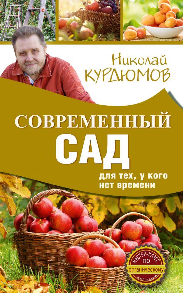 Курдюмов Николай Иванович Современный сад для тех, у кого нет времени