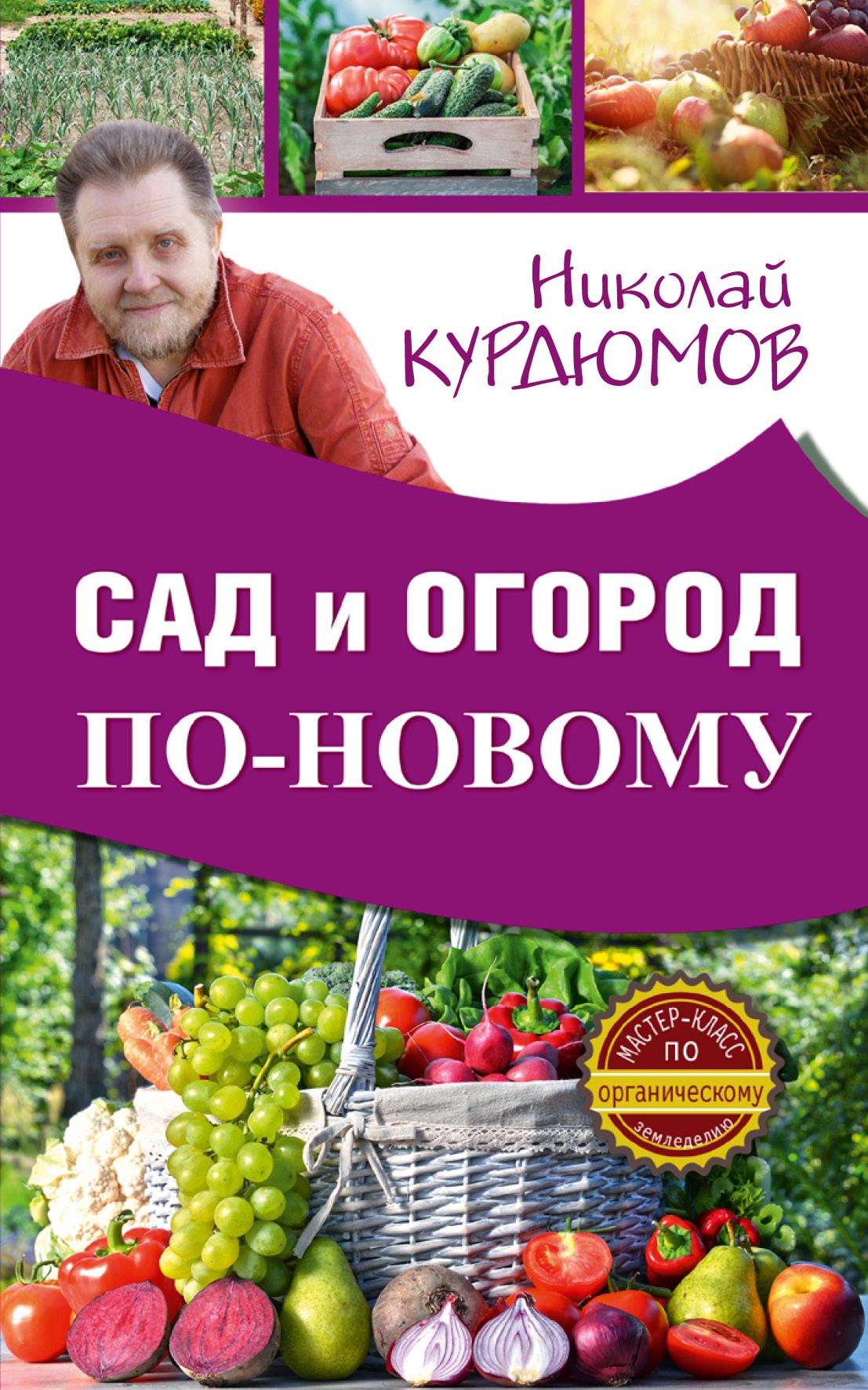 все цены на Курдюмов Н.И. Сад и огород по-новому онлайн