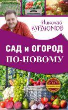 Курдюмов Н.И. - Сад и огород по-новому' обложка книги