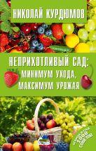Курдюмов Н.И. - Неприхотливый сад: минимум ухода, максимум урожая' обложка книги