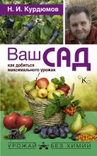 Курдюмов Н.И. - Ваш сад: как добиться максимального урожая' обложка книги